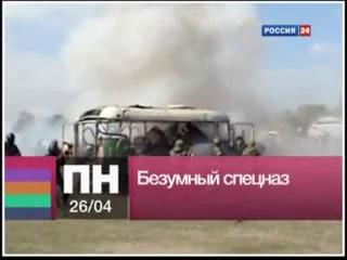 Безумный спецназ Казахстана - палка Шайтан - видео ролик смотреть на