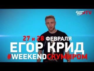 #WEEKENDСКУМИРОМ - проведи выходные с Егором Кридом!