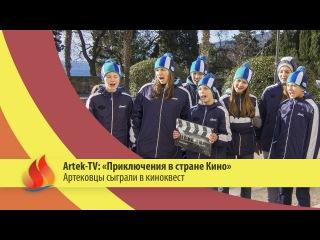 Артековцы сыграли в киноквест в честь юбилея студии «Артекфильм»