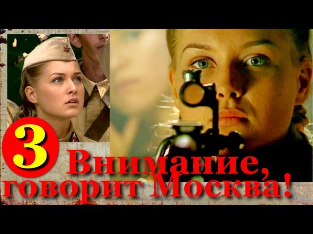 Внимание говорит Москва 3серия из4 Хорошие сериалы фильмы кино про снайперов