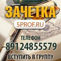 Логотип Зачетка. Консультации по  курсовым! 5prof.ru