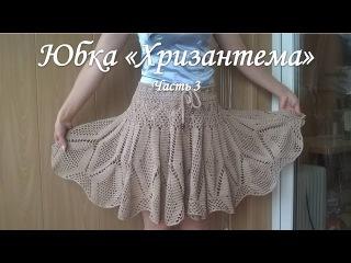 Юбка Хризантема крючком по мотивам Ванессы Монторо /Часть 3/skirt crochet