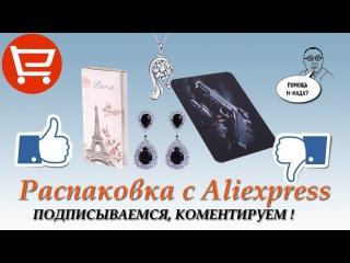 4 посылки из Горящих товаров Aliexpress