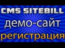 Регистрация бесплатного демо сайта CMS Sitebill
