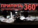 Виртуальная прогулка по Чернобылю. Припять. Гостиница Полесье видео 360° Chernobyl VR Video 360°