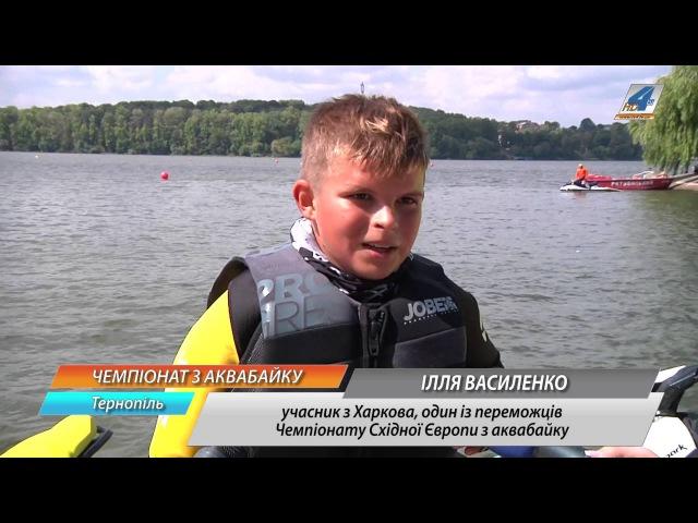 П'ятий Чемпіонат Східної Європи з аквабайку пройшов у Тернополі