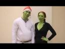 Шрек мороз зеленый нос - Видеоприглашение