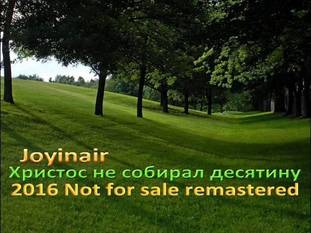 Joyinair Христос не собирал десятину remastered 2016