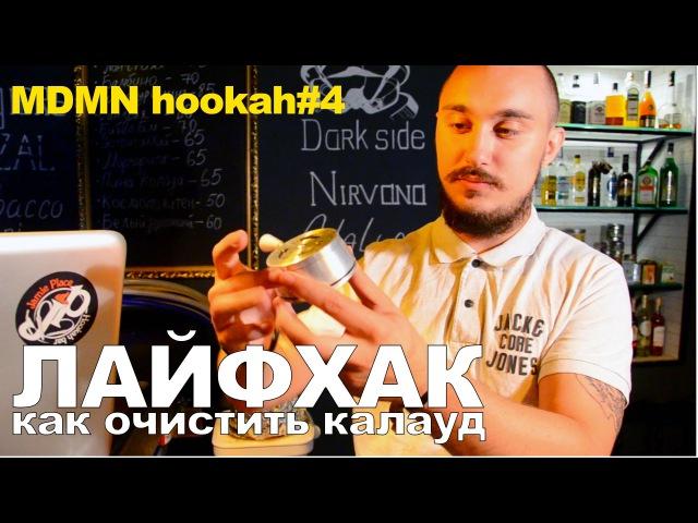 ЛайфХак как чистить калауд MDMN hookah 4