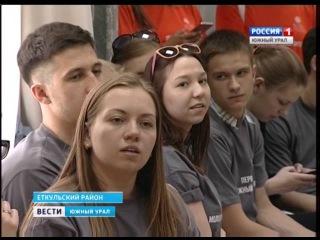 Челябинская агломерация глазами молодежи