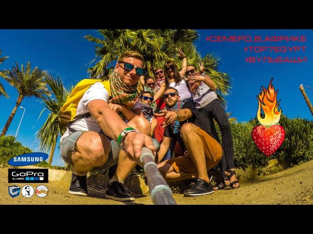 Семеро в Африке Sharm el Sheikh Неско Джойс Nesco Joyous 4* (ex.Dessole)