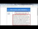 Наполнение сайта контентом -- Урок 18