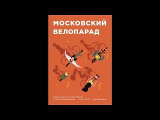 Осенний Московский велопарад-2016