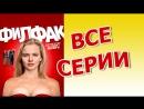 Сериал ФИЛФАК все серии cthbfk abkafr dct cthbb