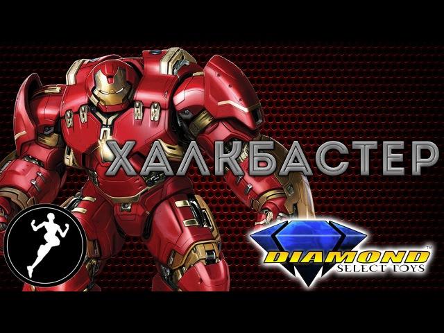 Обзор фигурки Халкбастер,Hulkbuster (Diamond Select)