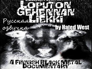 Loputon Gehennan Liekki / Финский Black Metal (русская озвучка)