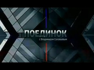 Поединок с Владимиром Соловьевым - . Проханов - Ковтун