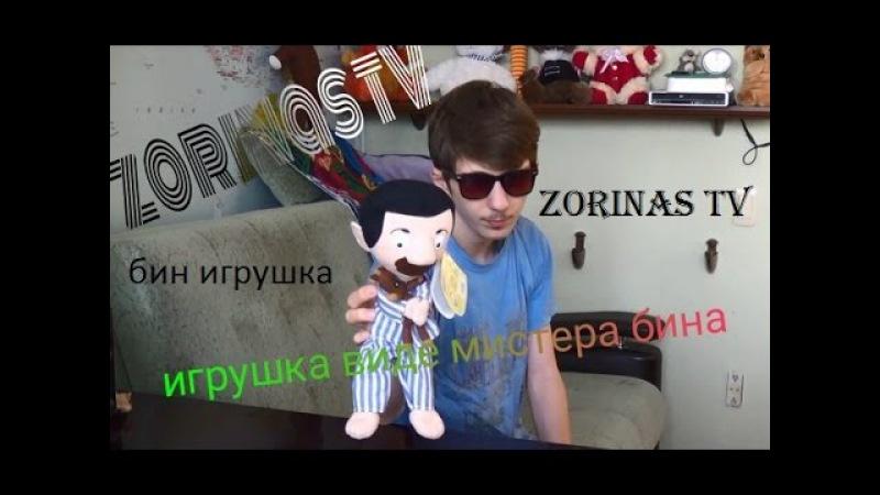 приехала моя игрушка виде мистера бина отзывы от zorinas tv