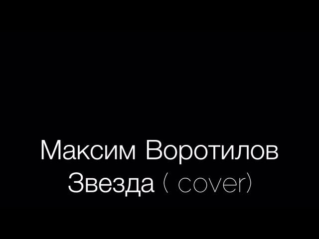 25 17 Звезда Vorotilov Maksim COVER