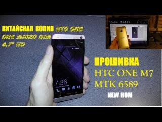 ПРОШИВКА HTC ONE M7 MTK 6589 Китайская Копия Как прошить New ROM