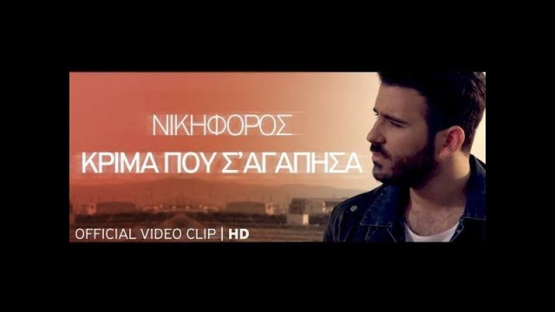Νικηφόρος Κρίμα που σ' αγάπησα Nikiforos Krima pou s' agapisa Official Video Clip HD new