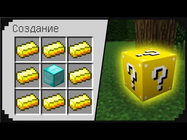 как в майнкрафте сделать лаки блоки без модов