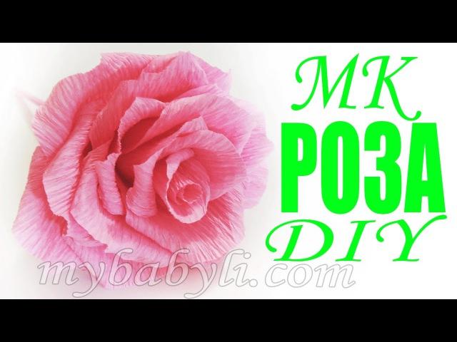 Розы из гофрированной бумаги ПРОСТО И ЛЕГКО Поделки Цветы КРАСИВЫЙ ПОДАРОК Своими руками
