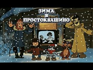Зима в Простоквашино (1984)   16:9
