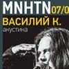 07.07 | Василий К. Акустика | Манхэттен