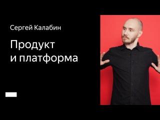 004. Школа мобильного дизайна – Продукт и платформа. Сергей Калабин