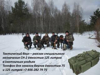 Тактический Баул-рюкзак 125 литров на службе простому охотнику