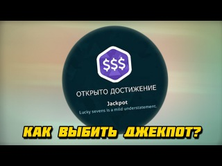 [osu!] Как легко выбить ачивку Jackpot?