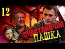 Счастливчик Пашка - 12 серия 2011