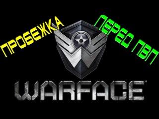 Пробежка в WarFace разминка перед пвп