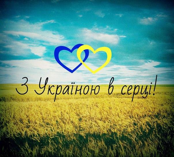 Картинки для любимых на украинском