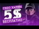 ХАЛЯВА CSGO 5$ БЕСПЛАТНО