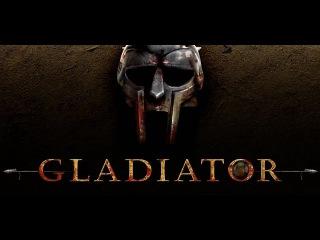 Гладиатор - ТРЕЙЛЕР на русском HD
