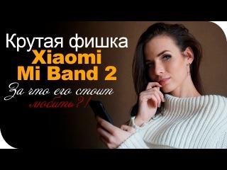 Крутая фишка Xiaomi Mi Band 2 Почему стоит купить этот браслет
