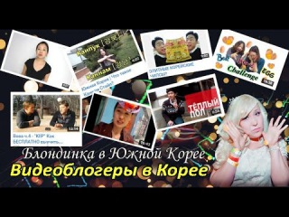 Видео блогеры в Корее. Полный список!