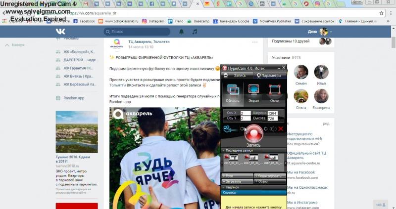 Итоги розыгрыша фирменной футболки-поло от ТЦ Акварель, Тольятти
