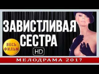 Смотрится На Одном Дыхании «ЗАВИСТЛИВАЯ СЕСТРА» 2017 Русские новые мелодрамы 2017 в...