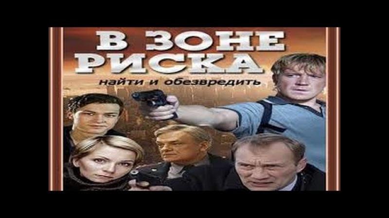 В зоне риска 16 серия 16 кр боевик детектив 2013 Россия 16