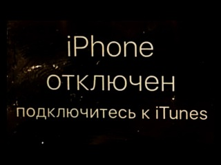 iPhone отключен, подключитесь к iTunes - ВЕРНЫЙ СПОСОБ РАЗБЛОКИРОВАТЬ айфон! Прошивка и СБРОС Apple.