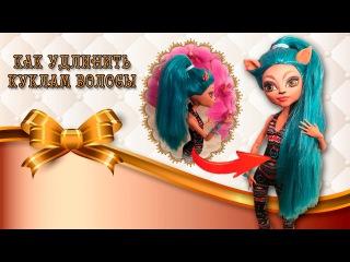 Прически для кукол. Как легко удлинить волосы кукле без перепрошивки или парика....