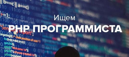Удалённая работа php программист фрилансер по подбору персонала резюме