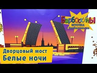 Игротека с Барбоскиными - Делаем картину с пайетками✨ Дворцовый мост. Белые ночи