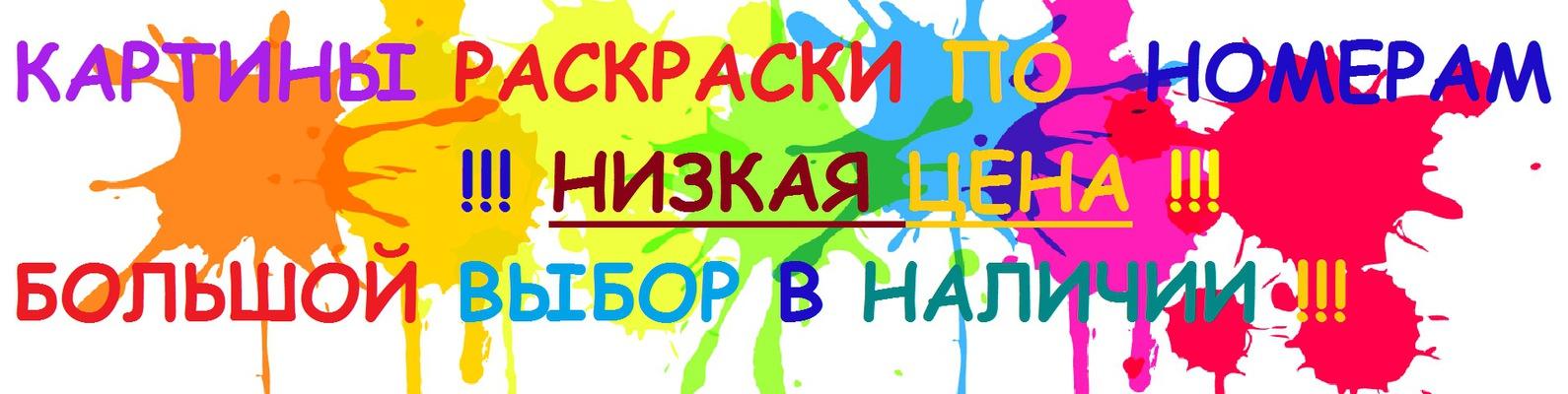 Картины раскраски по номерам СПб Санкт-Петербург | ВКонтакте