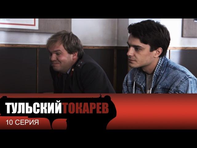 Тульский Токарев 10 Серия