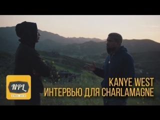 Kanye West. Интервью для Charlamagne   Озвучка NPL  
