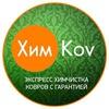 Химчистка ковров в Нижнем Новгороде